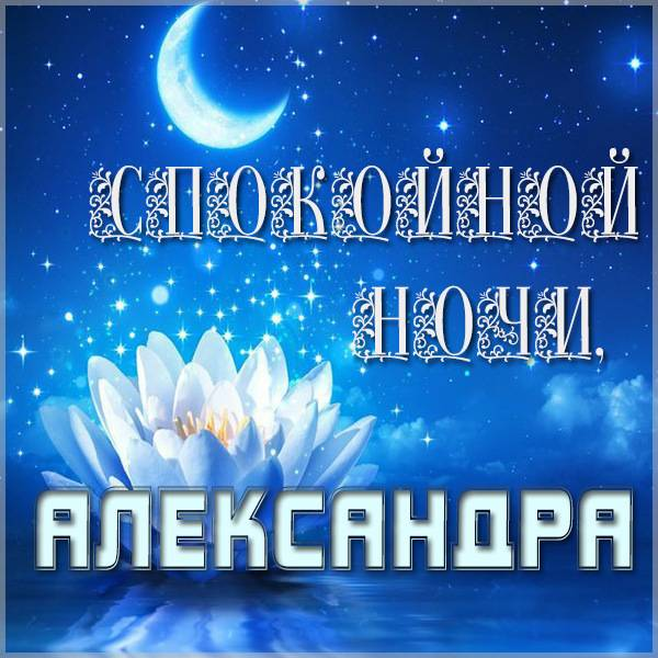 Картинка спокойной ночи Александра - скачать бесплатно на otkrytkivsem.ru