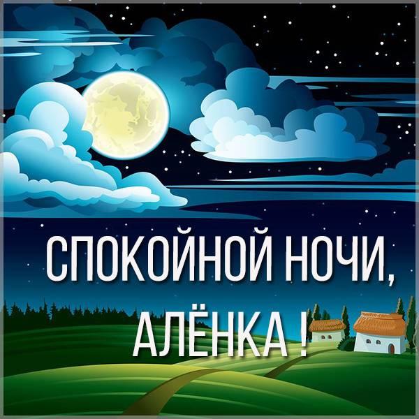 Картинка спокойной ночи Аленка - скачать бесплатно на otkrytkivsem.ru