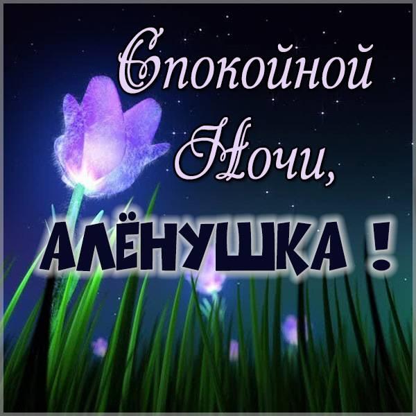 Картинка спокойной ночи Аленушка - скачать бесплатно на otkrytkivsem.ru
