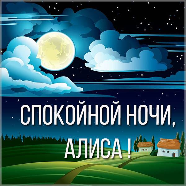 Картинка спокойной ночи Алиса - скачать бесплатно на otkrytkivsem.ru