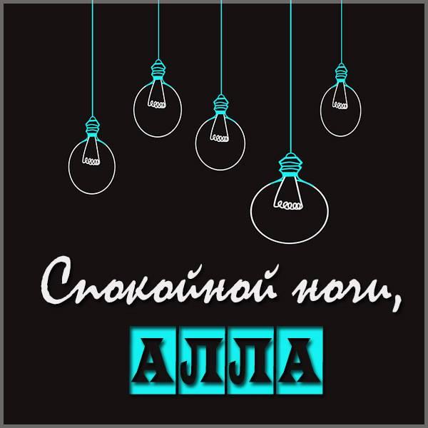 Картинка спокойной ночи Алла - скачать бесплатно на otkrytkivsem.ru