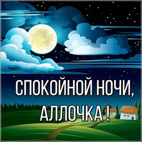 Картинка спокойной ночи Аллочка - скачать бесплатно на otkrytkivsem.ru