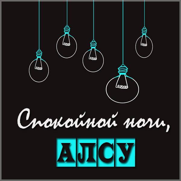 Картинка спокойной ночи Алсу - скачать бесплатно на otkrytkivsem.ru