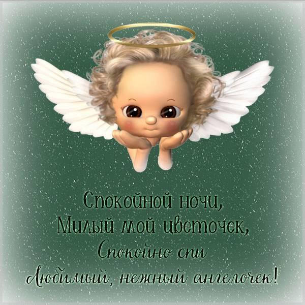 Картинка спокойной ночи ангелочек мой - скачать бесплатно на otkrytkivsem.ru