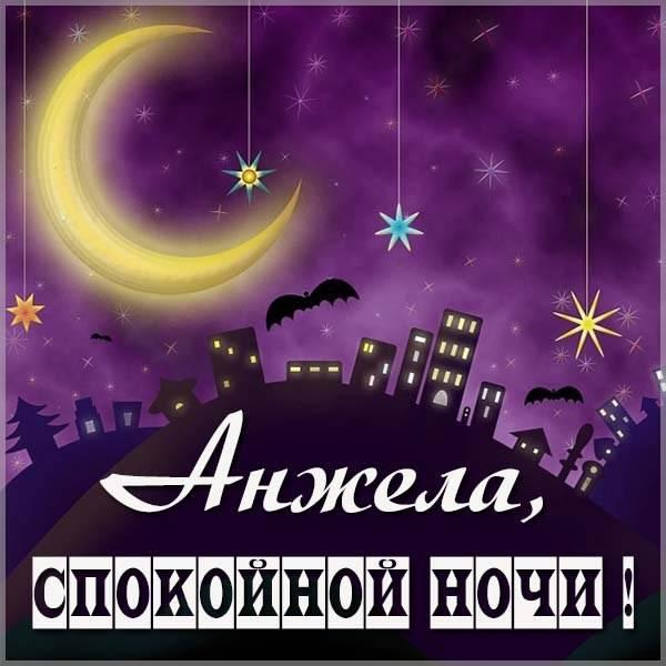 Картинка спокойной ночи Анжела - скачать бесплатно на otkrytkivsem.ru