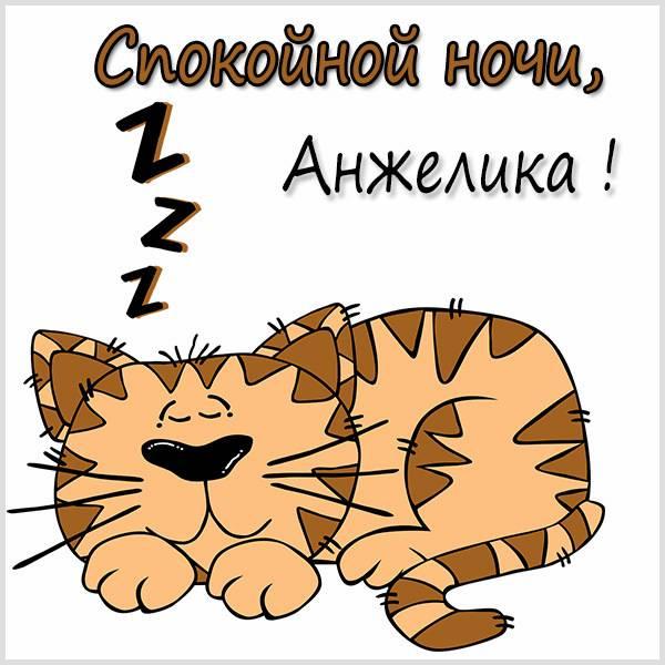 Картинка спокойной ночи Анжелика - скачать бесплатно на otkrytkivsem.ru