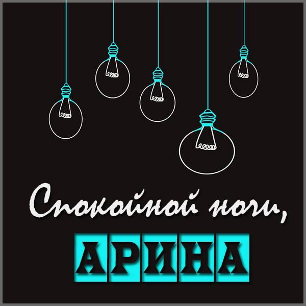 Картинка спокойной ночи Арина - скачать бесплатно на otkrytkivsem.ru
