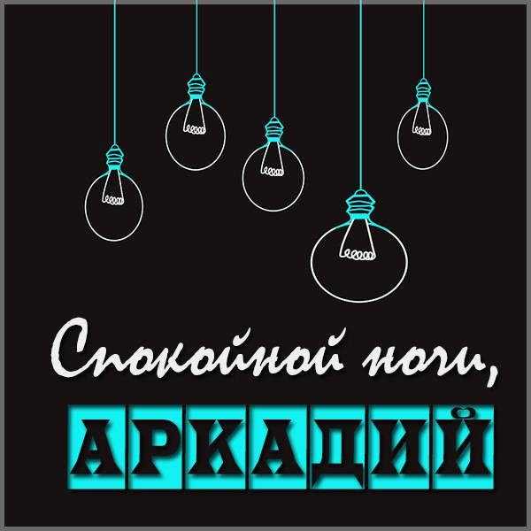 Картинка спокойной ночи Аркадий - скачать бесплатно на otkrytkivsem.ru