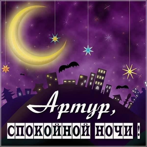 Картинка спокойной ночи Артур - скачать бесплатно на otkrytkivsem.ru