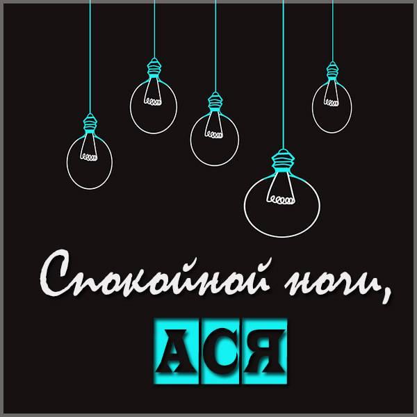 Картинка спокойной ночи Ася - скачать бесплатно на otkrytkivsem.ru