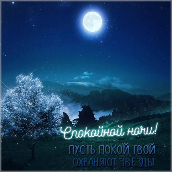 Картинка спокойной ночи август - скачать бесплатно на otkrytkivsem.ru