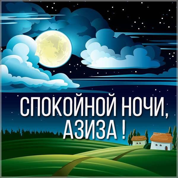 Картинка спокойной ночи Азиза - скачать бесплатно на otkrytkivsem.ru