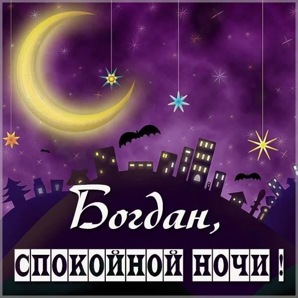 Картинка спокойной ночи Богдан - скачать бесплатно на otkrytkivsem.ru