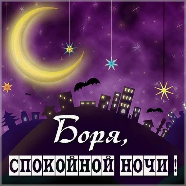 Картинка спокойной ночи Боря - скачать бесплатно на otkrytkivsem.ru