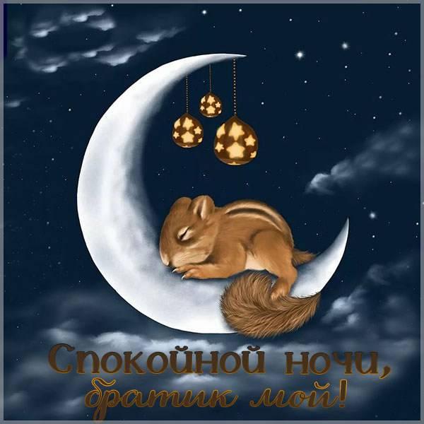 Картинка спокойной ночи братик мой - скачать бесплатно на otkrytkivsem.ru