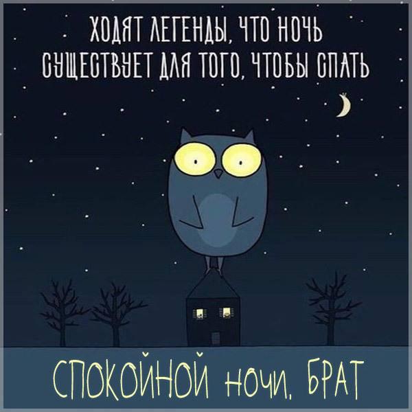 Картинка спокойной ночи братик - скачать бесплатно на otkrytkivsem.ru