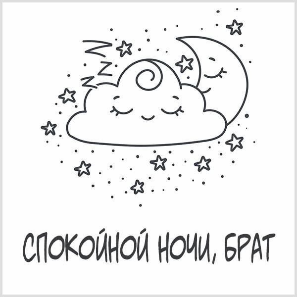 Картинка спокойной ночи брату от сестры - скачать бесплатно на otkrytkivsem.ru