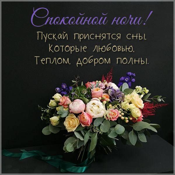 Картинка спокойной ночи букет - скачать бесплатно на otkrytkivsem.ru