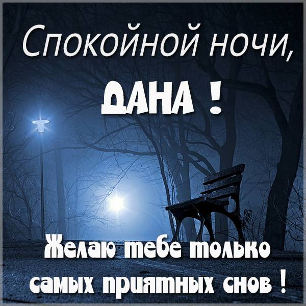 Картинка спокойной ночи Дана - скачать бесплатно на otkrytkivsem.ru