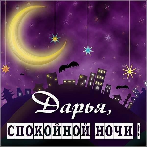 Картинка спокойной ночи Дарья - скачать бесплатно на otkrytkivsem.ru
