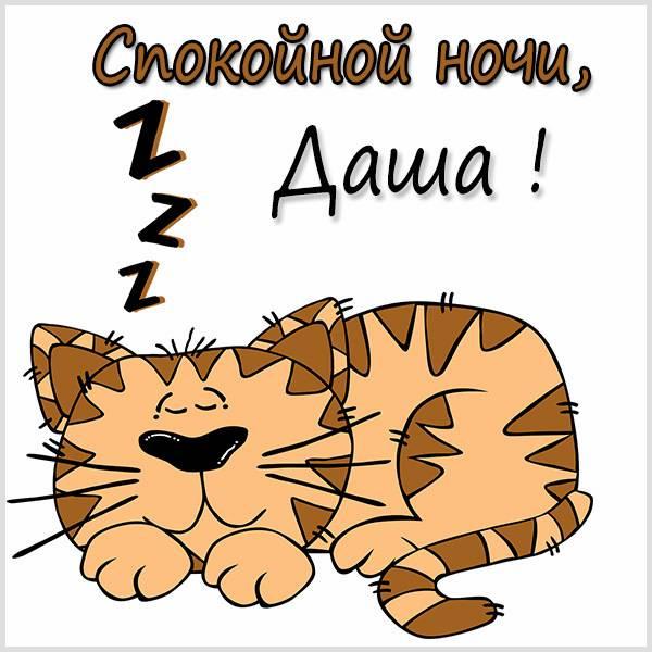 Картинка спокойной ночи Даша - скачать бесплатно на otkrytkivsem.ru