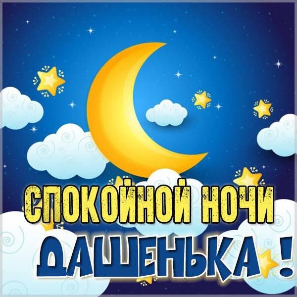 Картинка спокойной ночи Дашенька - скачать бесплатно на otkrytkivsem.ru