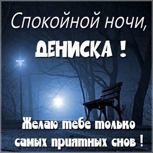 Картинка спокойной ночи Дениска - скачать бесплатно на otkrytkivsem.ru