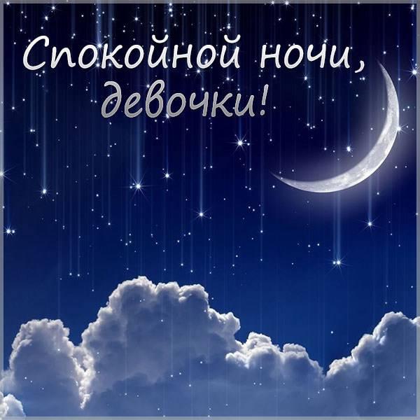 Картинка спокойной ночи девочки - скачать бесплатно на otkrytkivsem.ru