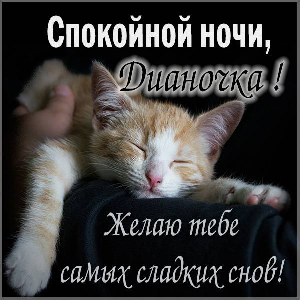 Картинка спокойной ночи Дианочка - скачать бесплатно на otkrytkivsem.ru