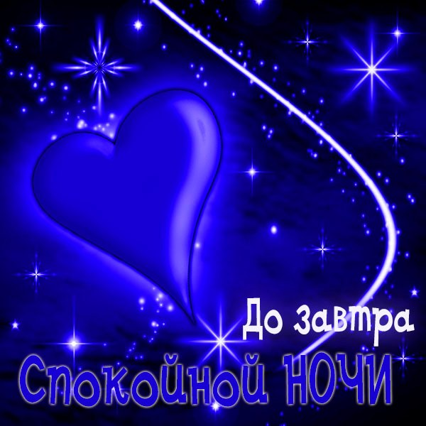 Картинка спокойной ночи до завтра красивая мужчине - скачать бесплатно на otkrytkivsem.ru