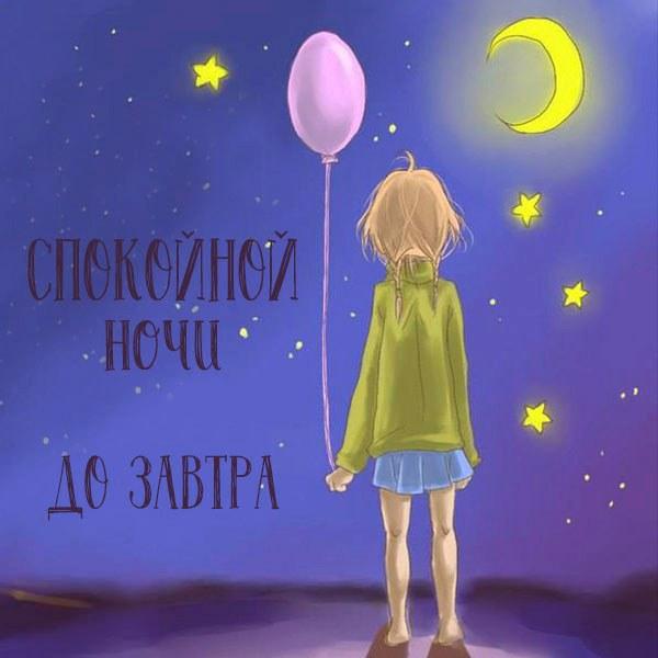 Картинка спокойной ночи до завтра красивая необычная - скачать бесплатно на otkrytkivsem.ru
