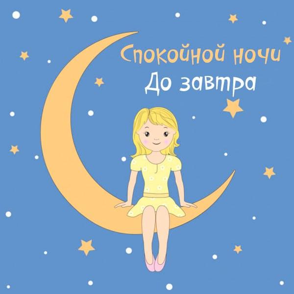 Картинка спокойной ночи до завтра с надписью - скачать бесплатно на otkrytkivsem.ru