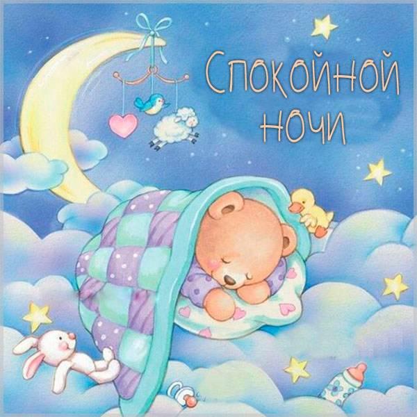 Картинка спокойной ночи добрая и милая - скачать бесплатно на otkrytkivsem.ru