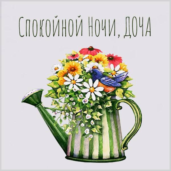 Картинка спокойной ночи доча - скачать бесплатно на otkrytkivsem.ru