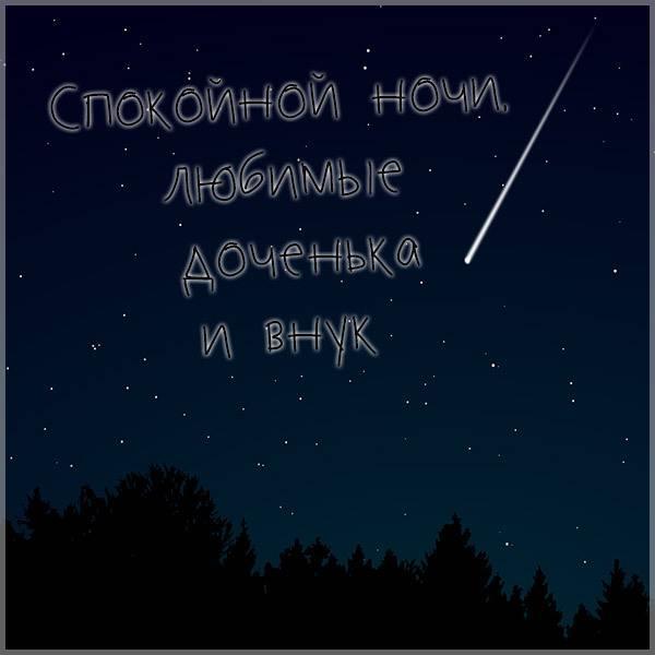 Картинка спокойной ночи доченька и внук - скачать бесплатно на otkrytkivsem.ru