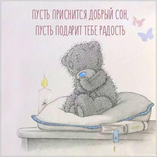 Картинка спокойной ночи доченька красивая необычная - скачать бесплатно на otkrytkivsem.ru