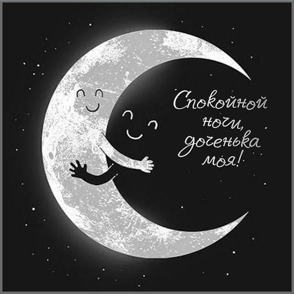 Картинка спокойной ночи доченька моя - скачать бесплатно на otkrytkivsem.ru