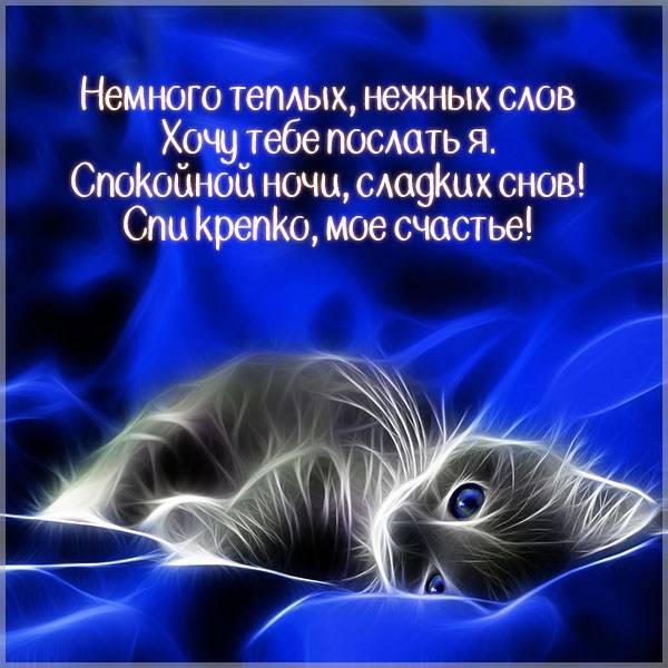 Картинка спокойной ночи доченька от мамы - скачать бесплатно на otkrytkivsem.ru