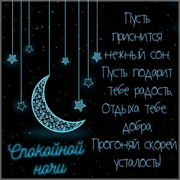 Картинка спокойной ночи доченька с пожеланием - скачать бесплатно на otkrytkivsem.ru