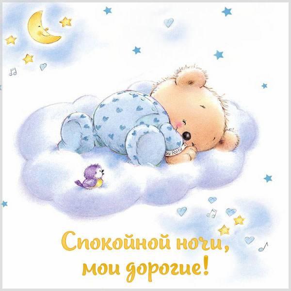 Картинка спокойной ночи дочке и внуку - скачать бесплатно на otkrytkivsem.ru