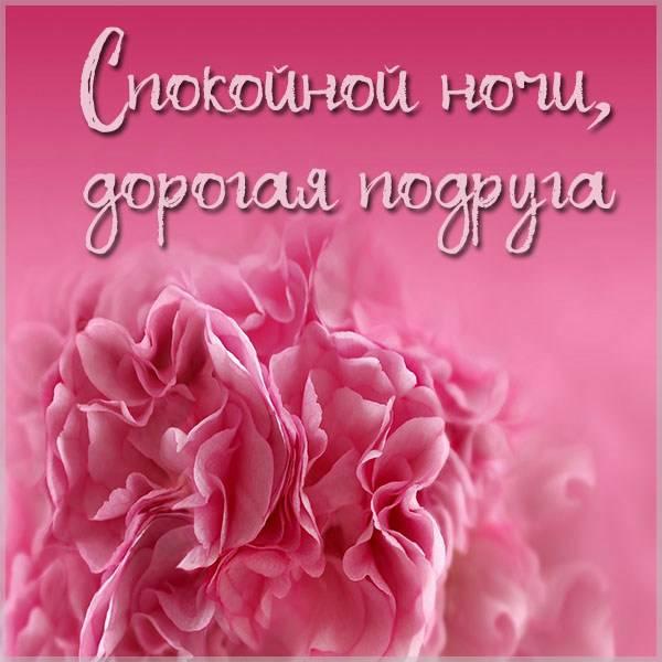 Картинка спокойной ночи дорогая подруга - скачать бесплатно на otkrytkivsem.ru