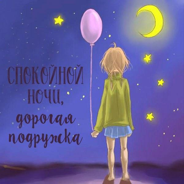 Картинка спокойной ночи дорогая подружка красивая - скачать бесплатно на otkrytkivsem.ru