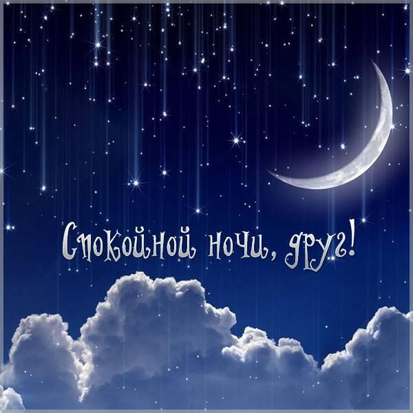 Картинка спокойной ночи другу мужчине с надписью - скачать бесплатно на otkrytkivsem.ru