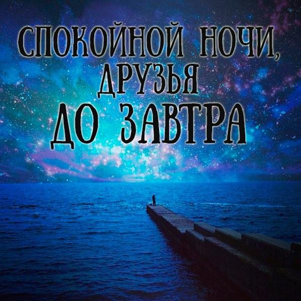 Картинка спокойной ночи друзья до завтра красивая - скачать бесплатно на otkrytkivsem.ru
