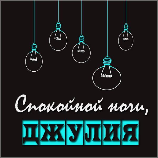 Картинка спокойной ночи Джулия - скачать бесплатно на otkrytkivsem.ru