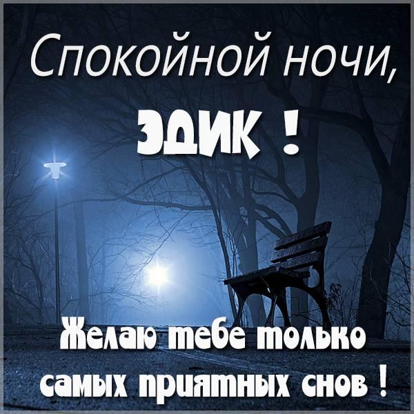 Картинка спокойной ночи Эдик - скачать бесплатно на otkrytkivsem.ru