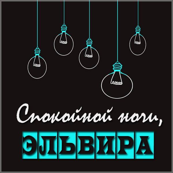 Картинка спокойной ночи Эльвира - скачать бесплатно на otkrytkivsem.ru