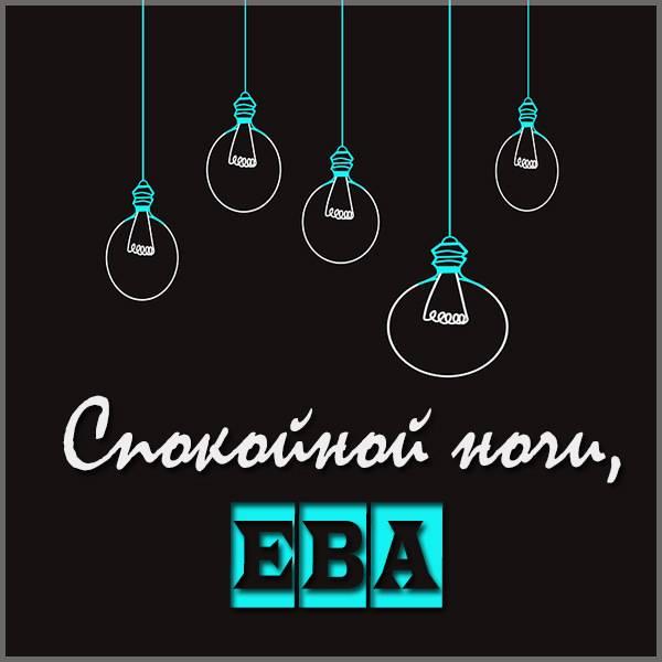Картинка спокойной ночи Ева - скачать бесплатно на otkrytkivsem.ru