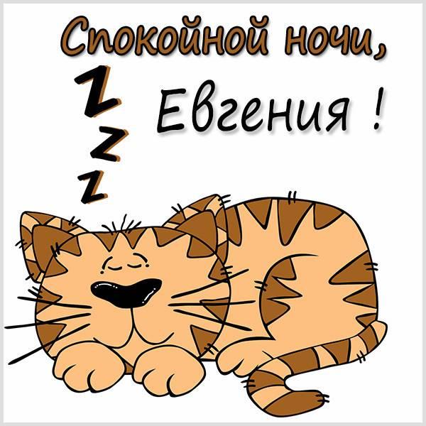Картинка спокойной ночи Евгения - скачать бесплатно на otkrytkivsem.ru