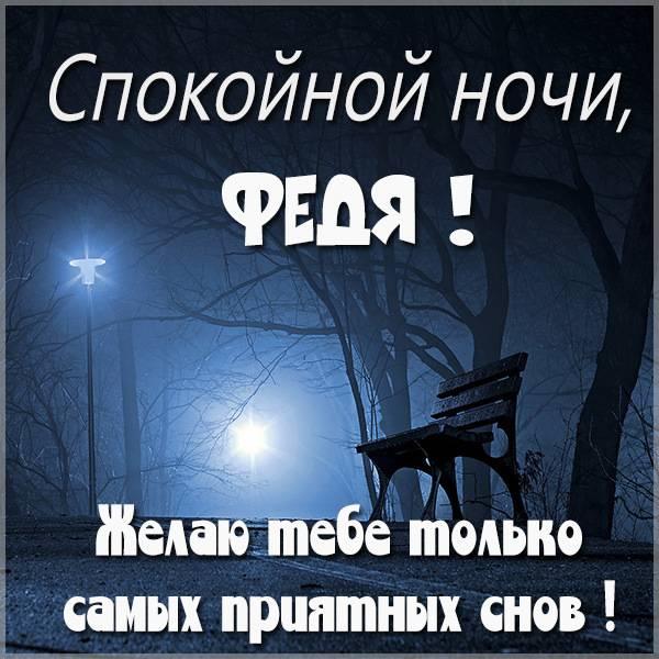 Картинка спокойной ночи Федя - скачать бесплатно на otkrytkivsem.ru